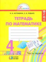 Истомина. Математика. Рабочая тетрадь 4 кл. (1-4). В 2-х ч. Часть 1. (ФГОС)