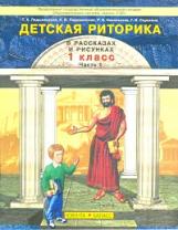 Ладыженская. Дет. риторика 1 кл. В 2-х ч. Часть 1. (ФГОС)