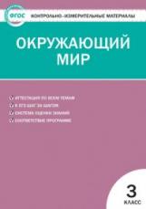КИМ Окружающий мир 3 кл. (ФГОС) / Яценко.