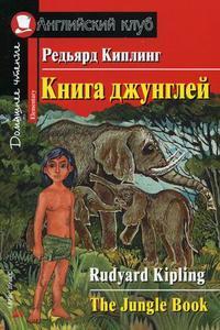 Киплинг. Книга джунглей. Домашнее чтение.