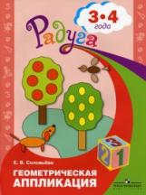 Соловьева. Геометрическая аппликация. Пособие для детей 3-4 лет. (Радуга).