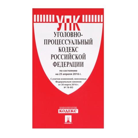065023 Кодекс РФ УГОЛОВНО-ПРОЦЕССУАЛЬНЫЙ, мягкий переплёт,256 страниц