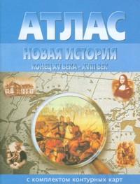 Атлас. Новая история. Конец XV-XVIII века. (с контурными картами). (Новосибирск)