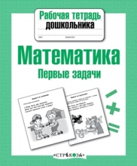 Рабочая тетрадь дошкольника. Математика. Первые задачи. (ФГОС)