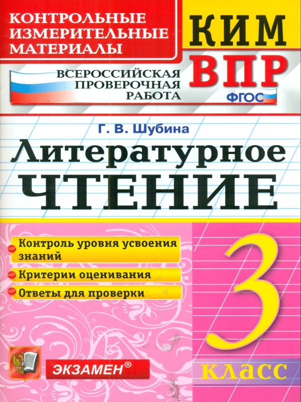 КИМн-ВПР. Литературное чтение. 3 кл. / Шубина. (ФГОС).