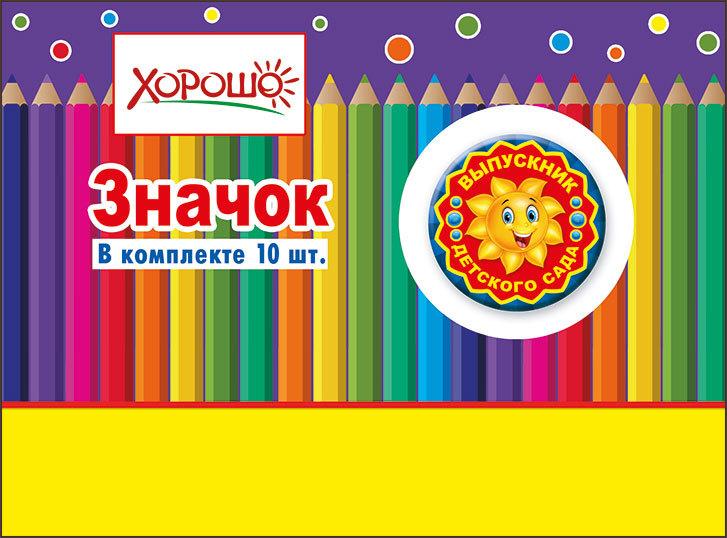 084006 Значок Выпускник детского сада