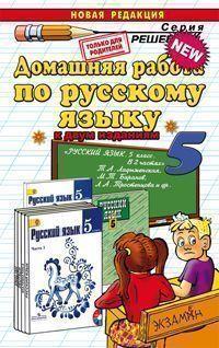 ДР Ладыженская. Русский язык 5 кл./ Кудинова.