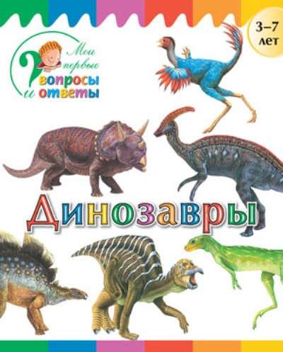 Мои первые вопросы и ответы. Динозавры. /Орехов.