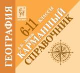 География. 6-11 классы. Карманный справочник. /Эртель.