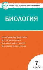 КИМ Биология 7 кл. (ФГОС) /Артемьева.