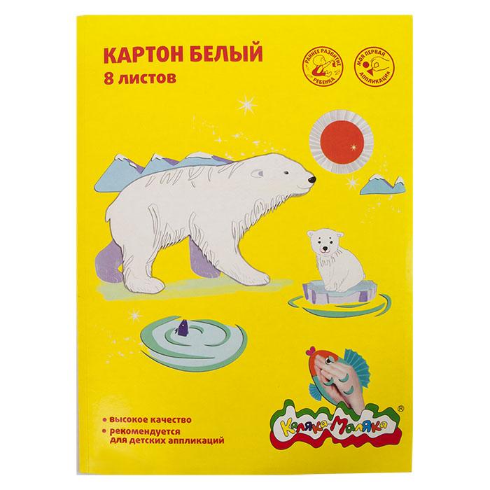 061110 Картон белый немелованный А4, 8 л.. Каляка-Маляка в папке
