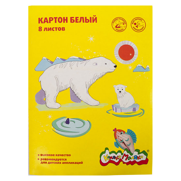 061110 Картон белый немел. 8 л. А4 Каляка-Маляка в папке