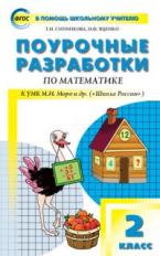 ПШУ Математика 2 кл. к УМК МОРО. (Школа России). (ФГОС) /Ситникова.
