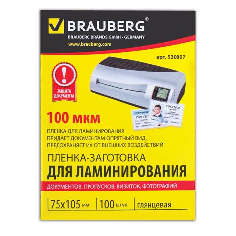 023676 Плёнка для ламинирования 75*105,100мкм А-7