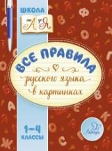 Селиванова. Все правила русского языка в картинках. 1-4 классы. (-)
