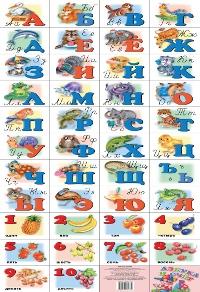 071628 Азбука русская с прописными буквами и цифрами