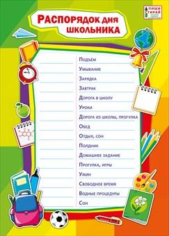"049079  Плакат ""Распорядок дня школьника"""