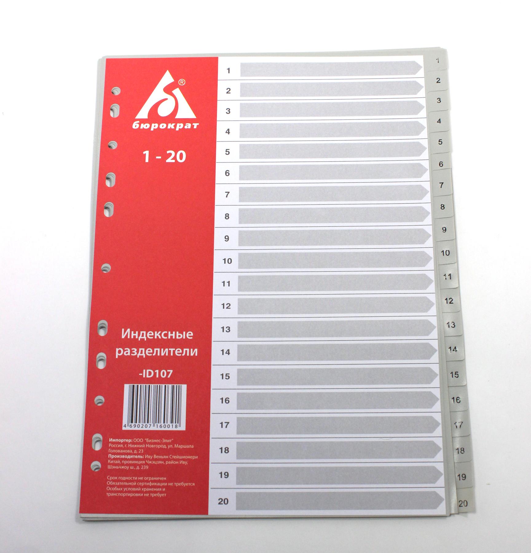 050622 Индекс разделитель А4 1-20, серые разделы, пластик