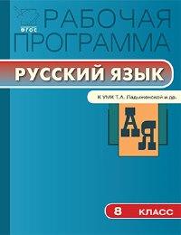 РП (ФГОС) 8 кл. Рабочая программа по Русскому языку к УМК Ладыженской /Трунцева.
