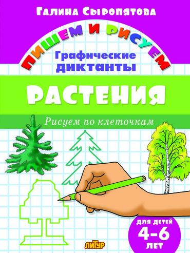 Пишем и рисуем. Рисуем по клеточкам. Графические диктанты. Растения. (для детей 4-6 лет). / Сыропято