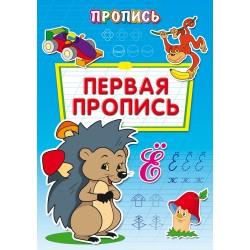 """062195 Пропись """"Первая пропись"""" А4, 8 листов"""