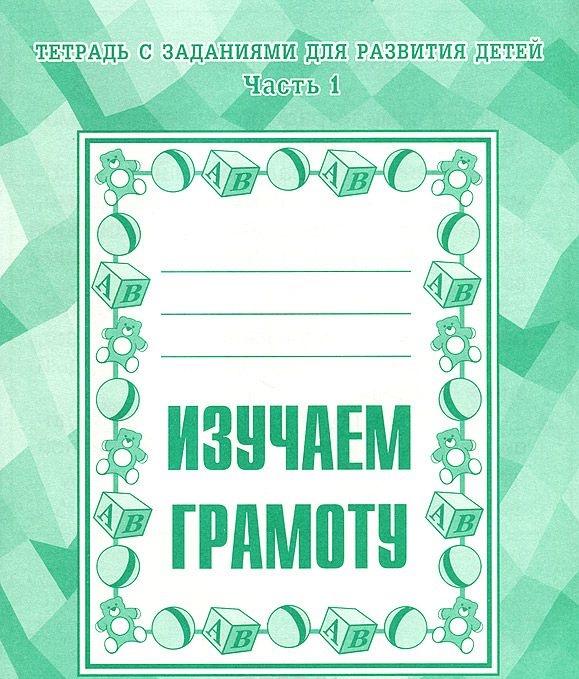 Тетрадь с заданиями для развития детей.Изучаем грамоту ч.1