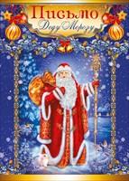 061910 Письмо Деду Морозу.лист А4 тонкий.