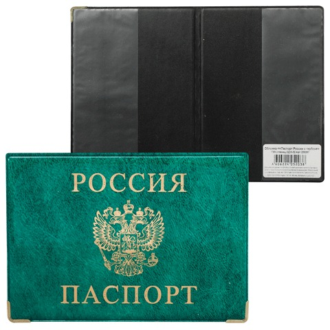 """066021 Обложка """"Паспорт России с гербом"""", ПВХ"""