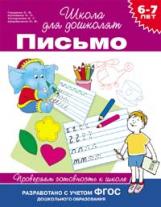 Гаврина. 6-7 лет. Проверяем готовность к школе. Письмо. (ФГОС)