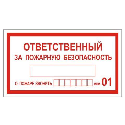 """058225 Знак """"Ответственный за пожарную безопасность"""" 250х140 мм"""