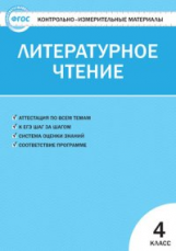 КИМ Литературное чтение 4 кл. (ФГОС) /Кутявина.