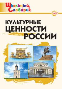 ШС Культурные ценности России. (ФГОС) /Никитина.