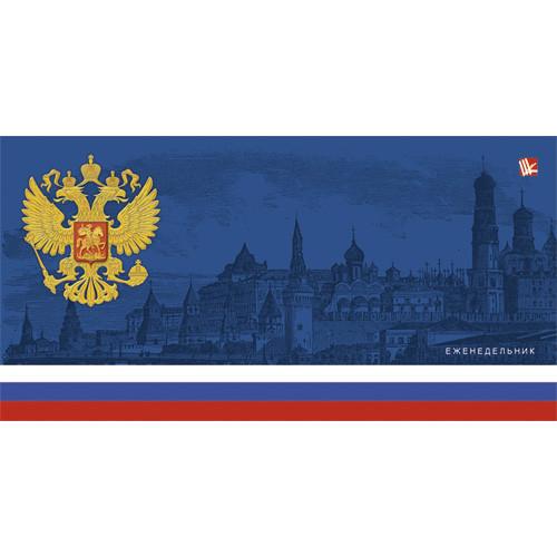 """089185 Планинг недатированный  карманный """"Государственная символика. Флаг"""" 64л."""