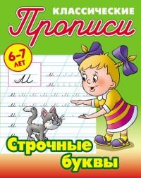 Петренко. Классические прописи. Строчные буквы. 6-7 лет. (-)