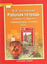 Соловьева. Литература. 5 кл. Рабочая тетрадь. В 2-х частях. Часть 1. (ФГОС).