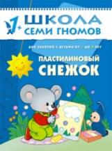 ШСГ Второй год обучения. Пластилиновый снежок./Янушко (от 1 до 2 лет)