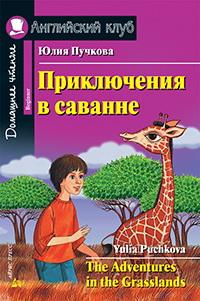 Пучкова. Приключения в саванне. (КДЧ на англ.яз., адаптированный текст).