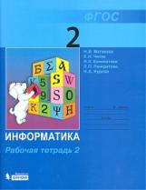Матвеева. Информатика. 2 кл. Рабочая тетрадь в 2-х ч. Ч.2. (ФГОС)