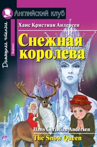 Андерсен. Снежная королева. The Snow Queen. Домашнее чтение. (КДЧ на англ.яз, адапт. текст).