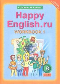 Кауфман. Happy English.ru. Рабочая тетрадь 8 кл. Часть № 1. (ФГОС).