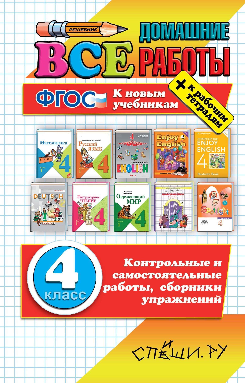 Все домашние работы за 4 кл. ( К новым учеб-ам + к рабочим тетрадям). (ФГОС)