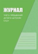 Журнал учета пребывания детей в детском саду. (ФГОС) /Журавская.