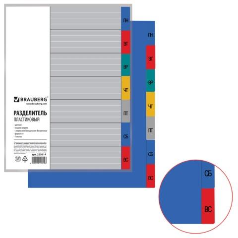 081140 Разделитель пластиковый BRAUBERG А4, 7 листов, по дням Пон-Воск, оглавление, Цветной, РОССИЯ