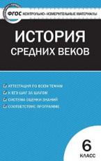 КИМ Всеобщая история 6 кл. История Средних веков. (ФГОС) /Волкова.