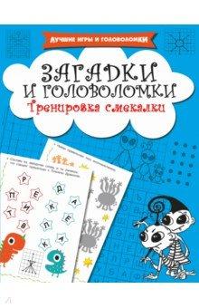 Дмитриева В.Г. Загадки и головоломки. Тренировка смекалки