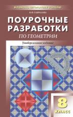 ПШУ Геометрия. 8 кл. Универсальное издание. (ФГОС) /Гаврилова.