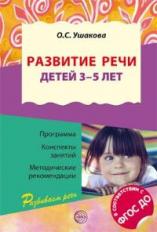 Ушакова. Развитие речи для детей 3-5 лет. Программа. Конспекты занятий. Метод. рекомендации.