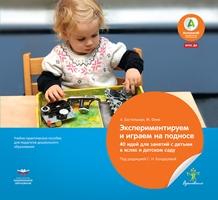 Экспериментируем и играем на подносе. 40 идей для занятий с детьми. /Бостельман. (ФГОС)