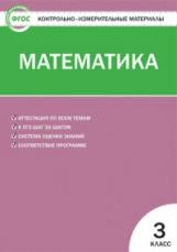 КИМ Математика 3 кл. (ФГОС) / Ситникова.