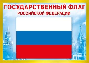 049737 Государственный флаг